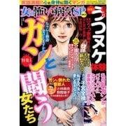 女の怖い病気SP vol.2(Bamboo Mook) [ムックその他]
