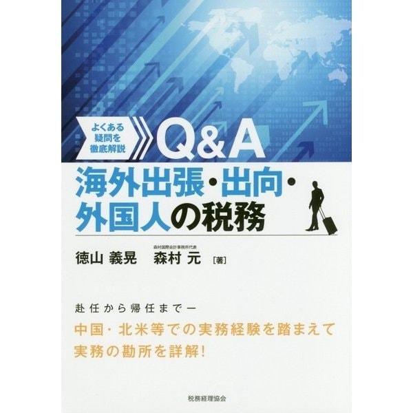 Q&A海外出張・出向・外国人の税務―よくある疑問を徹底解説 [単行本]