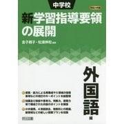 中学校新学習指導要領の展開 外国語編〈平成29年版〉 [単行本]