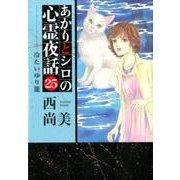 あかりとシロの心霊夜話 25(LGAコミックス) [コミック]
