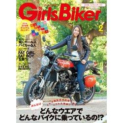 Girls Biker (ガールズバイカー) 2018年 02月号 [雑誌]