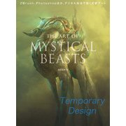 THE ART OF MYSTICAL BEASTS―ZBrush、Photoshopほか、デジタル技法で描く幻獣アート [単行本]
