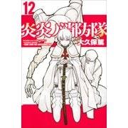 炎炎ノ消防隊 12(少年マガジンコミックス) [コミック]