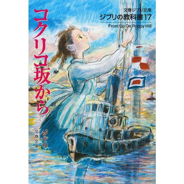 ジブリの教科書〈17〉コクリコ坂から(文春ジブリ文庫) [文庫]