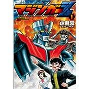 マジンガーZ 1(トクマコミックス) [コミック]