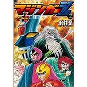 マジンガーZ 2(トクマコミックス) [コミック]