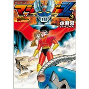 マジンガーZ 3(トクマコミックス) [コミック]