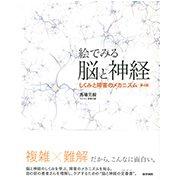 絵でみる脳と神経 第4版-しくみと障害のメカニズム [単行本]