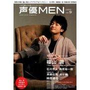 声優MEN VOL.9-人気声優の今を描くビジュアルマガジン(双葉社スーパームック) [ムックその他]