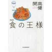 食の王様 新装版 (ハルキ文庫) [文庫]