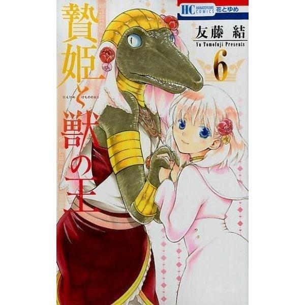 贄姫と獣の王 6(花とゆめコミックス) [コミック]