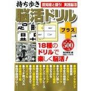 持ち歩き脳活ドリル+ vol.4(白夜ムック Vol. 570) [ムックその他]