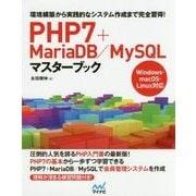 PHP7+MariaDB/MySQLマスターブック―環境構築から実践的なシステム作成まで完全習得! [単行本]