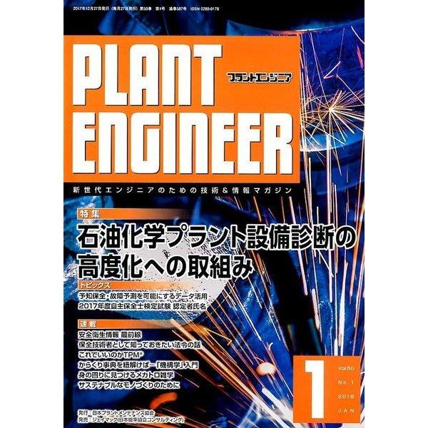 ヨドバシ.com - PLANT ENGINEER ...