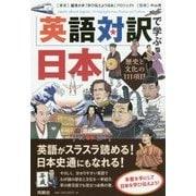 英語対訳で学ぶ日本―歴史と文化の111項目 [単行本]