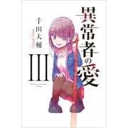 異常者の愛 3(少年マガジンコミックス) [コミック]