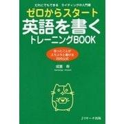 ゼロからスタート 英語を書くトレーニングBOOK―だれにでもできるライティングの入門書 [単行本]