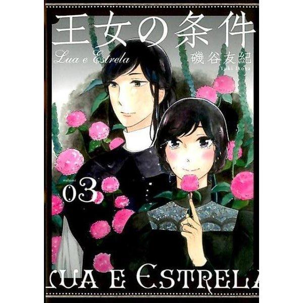 王女の条件 3(花とゆめCOMICS) [コミック]