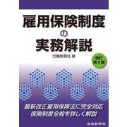 雇用保険制度の実務解説 改訂第9版 [単行本]