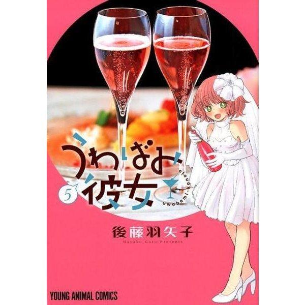 うわばみ彼女 5(ヤングアニマルコミックス) [コミック]