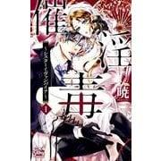 催淫毒~シスターとヴァンパイア 1(白泉社レディースコミックス) [コミック]