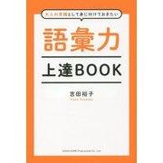 語彙力上達BOOK―大人の常識として身に付けておきたい [単行本]