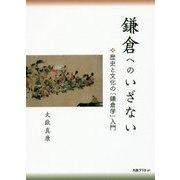 鎌倉へのいざない―歴史と文化の「鎌倉学」入門 [単行本]