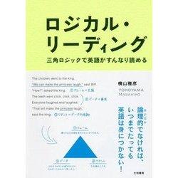 ロジカル・リーディング―三角ロジックで英語がすんなり読める [単行本]