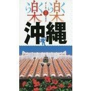 沖縄(楽楽―九州〈5〉) [単行本]