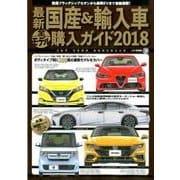 最新国産&輸入車全モデル購入ガイド 2018(JAF出版情報版) [ムックその他]