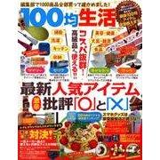 100均生活-最新人気アイテム激辛批評「○」と「×」(COSMIC MOOK) [ムックその他]