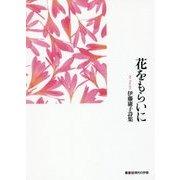 花をもらいに―伊藤康子詩集(叢書 現代の抒情) [単行本]
