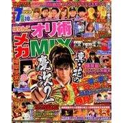 ぱちんこオリ術メガMIX Vol.26(GW MOOK 387) [ムックその他]