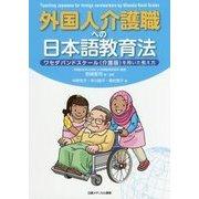 外国人介護職への日本語教育法―ワセダバンドスケール(介護版)を用いた教え方 [単行本]