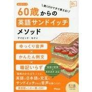 60歳からの英語サンドイッチメソッド―聞くだけですぐ使える!CDブック(アスコム英語マスターシリーズ) [単行本]