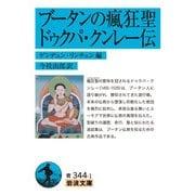 ブータンの瘋狂聖ドゥクパ・クンレー伝(岩波文庫) [文庫]