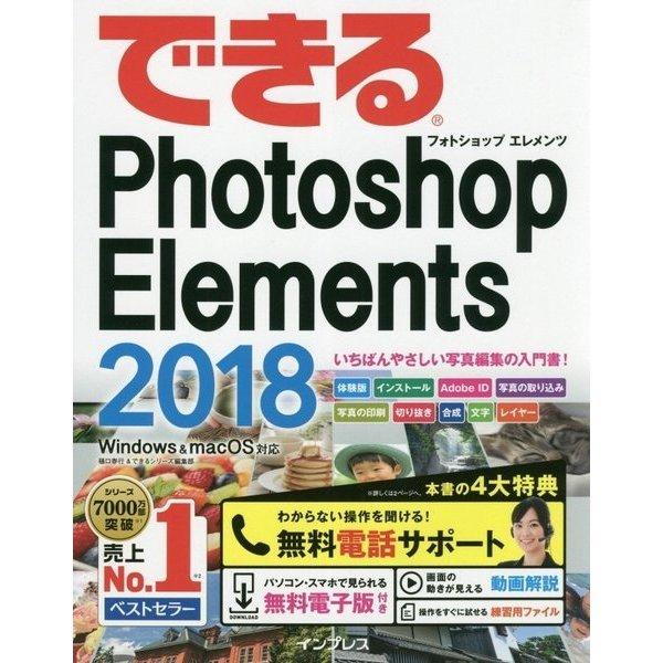 できるPhotoshop Elements 2018―Windows & macOS対応(できるシリーズ) [単行本]