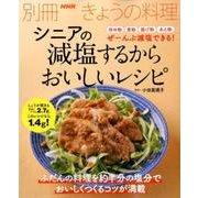 シニアの減塩するからおいしいレシピ(別冊NHKきょうの料理) [ムックその他]