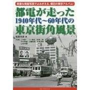 都電が走った1940年代~60年代の東京街角風景 [単行本]