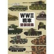 WW2戦車塗装図集 [単行本]