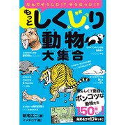 もっとしくじり動物大集合―愛らしくて面白いポンコツな動物たち150種以上! [単行本]
