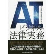 AIビジネスの法律実務 [単行本]