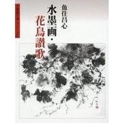 水墨画・花鳥讃歌(水墨画の達人シリーズ〈79〉) [単行本]