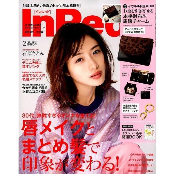 In Red (イン レッド) 2018年 02月号 [雑誌]