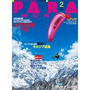 PARA WORLD (パラ ワールド) 2018年 02月号 [雑誌]