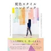 配色スタイルハンドブック―思い通りの空気感を演出するカラーパレット900 [単行本]