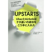 UPSTARTS―UberとAirbnbはケタ違いの成功をこう手に入れた [単行本]