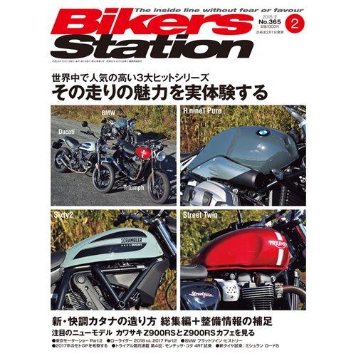 Bikers Station (バイカーズステーション) 2018年 02月号 [雑誌]