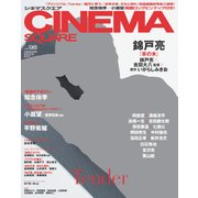CINEMA SQUARE vol.98(HINODE MOOK 501) [ムックその他]