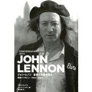 ジョン・レノン音楽と思想を語る-精選インタビュー1964-1980 [単行本]